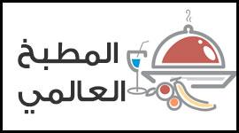 المطبخ العالمي
