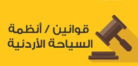 قوانين انظمة السياحة الأردنية