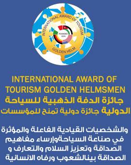 جائزة الدفة الذهبية للسياحة الدوليةGOLDEN AWARD OF HELMESMEN