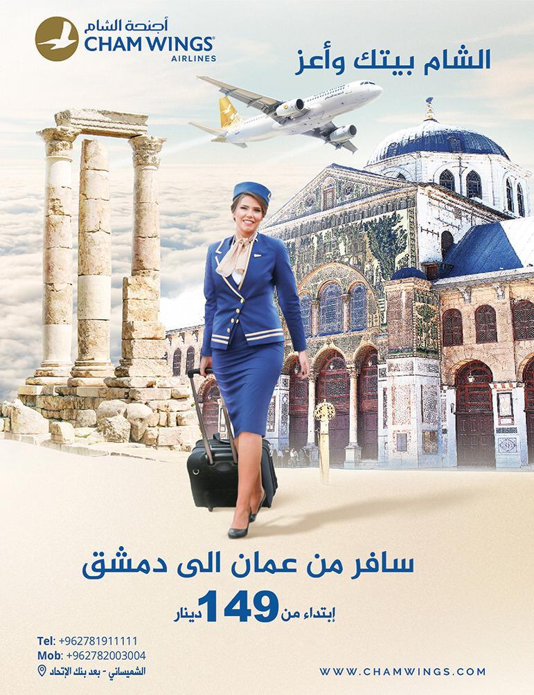 اعلان يمين 2-الشام وينجز