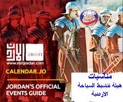 Jordan Events-بانر3 يمين