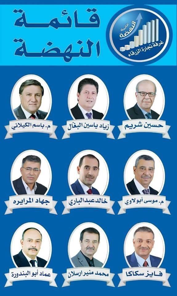 اعلان يسار 1-انتخابات غرفة تجارة الزرقاء2109