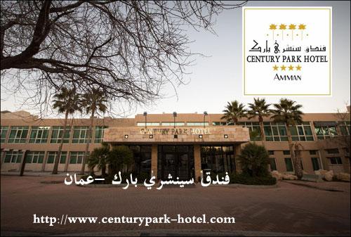يسار فندق سينشري بارك عمان