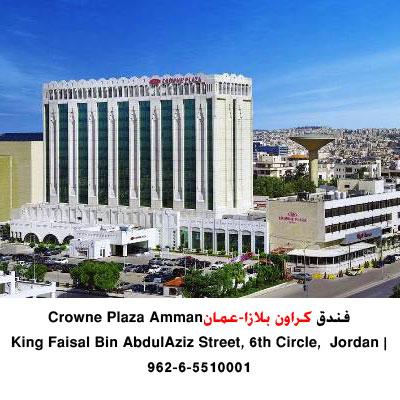 اعلان يمين 1فندق كراون بلازا-عمان