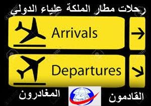 الرحلات القادمة والمغادرة :مطار الملكة علياء الدولي-عمان